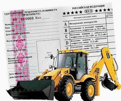 Категории водительских прав на трактора