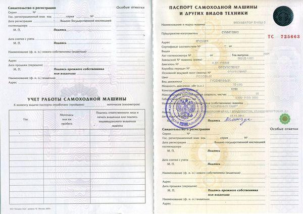 Какие документы нужны для экскаватора - регистрация