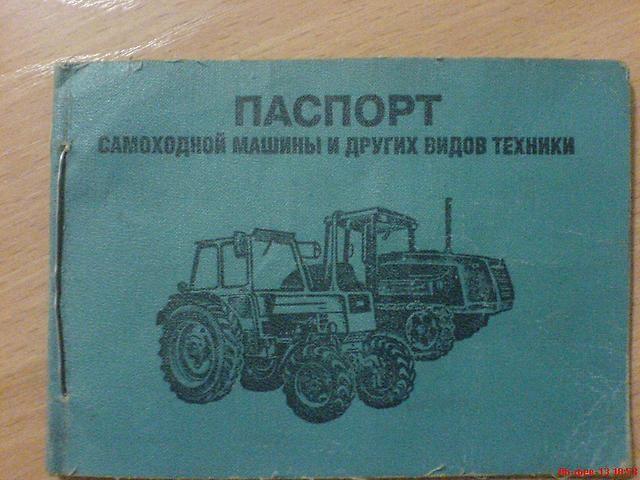 паспорт на трактор