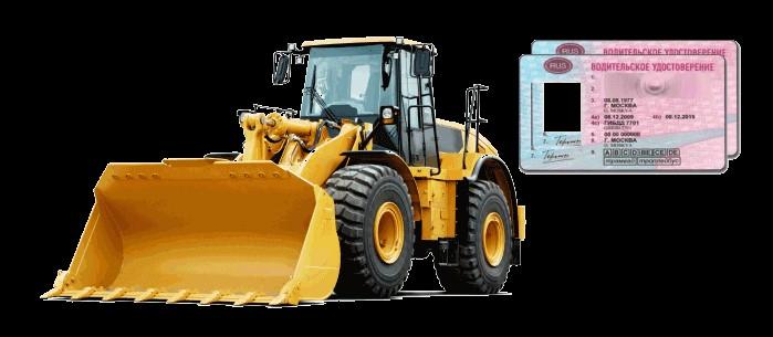 трактор и водительские права на него