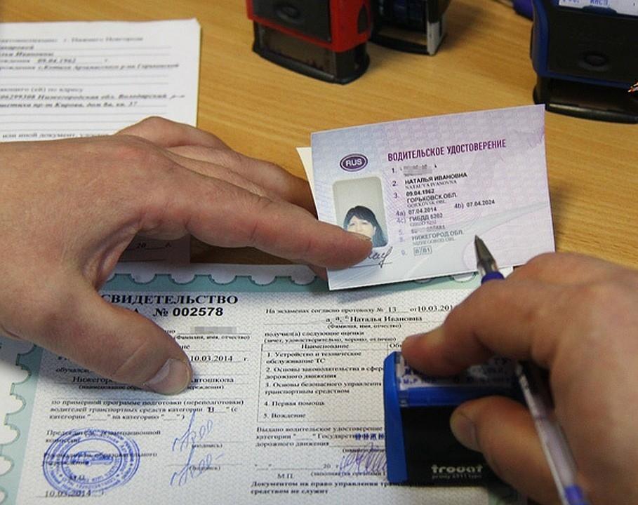 выдача водительских прав на трактор