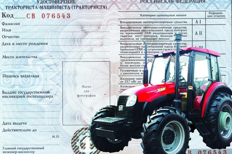 Категории прав на трактор